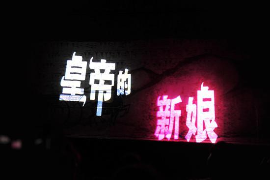 图为:《皇帝的新娘》在杭州上演。 张茵 摄