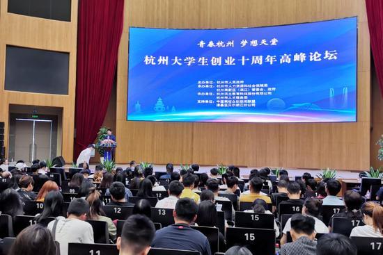 杭州市大学生创业十周年高峰论坛现场。  杭州市人社局提供