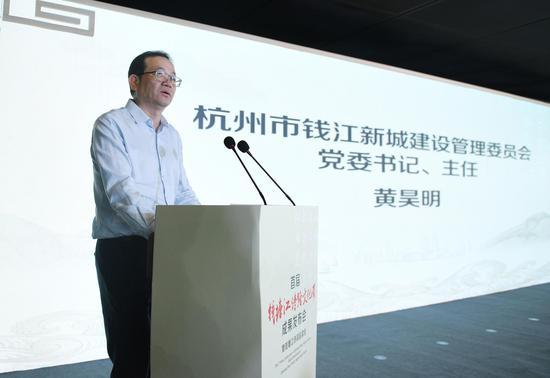 图为:杭州市钱江新城建设管理委员会党委书记、主任黄昊明在发言。  王刚 摄