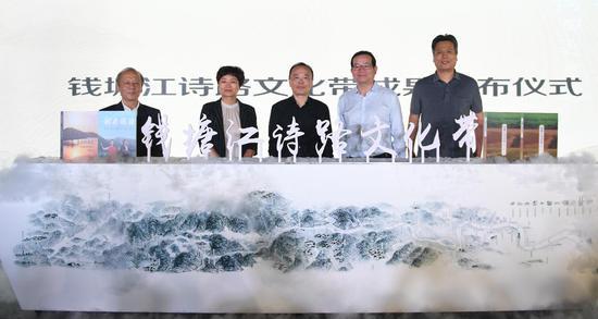图为:钱塘江诗路文化带成果发布仪式。  王刚 摄
