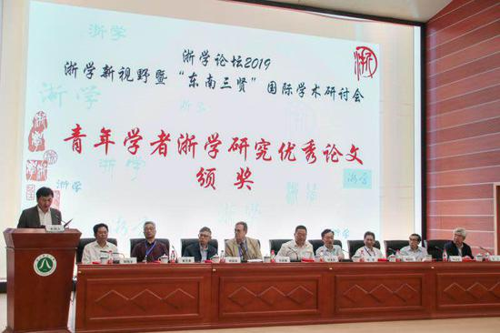 研讨会现场。  浙江省社科联供图