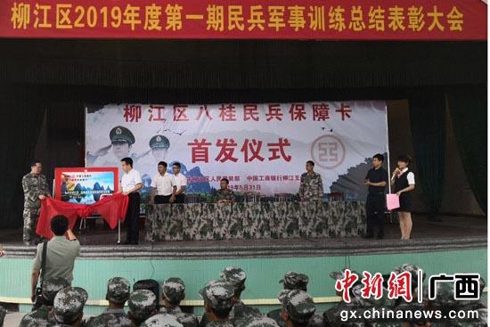圖為柳江區八桂民兵保障卡首發儀式現場