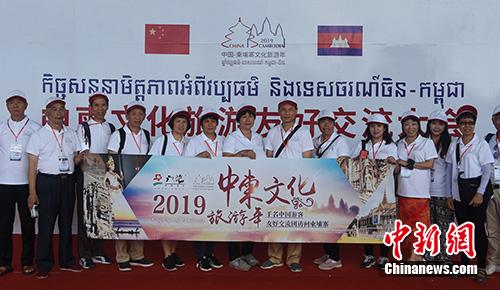 金边举行中柬文化旅游友好交流大会