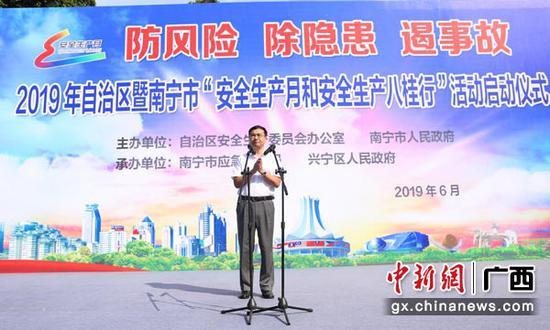 图为广西应急管理厅厅长李万春宣布活动正式启动。林浩  摄