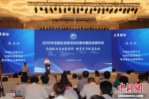 2019年全國企業家活動日暨中國企業家年會在廣西舉辦