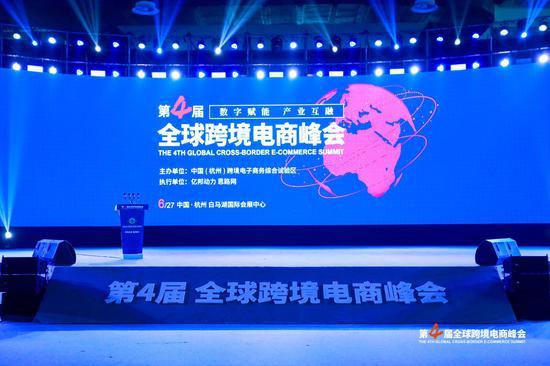 第四届全球跨境电商峰会杭州开幕 云集模式赋能跨境生态链