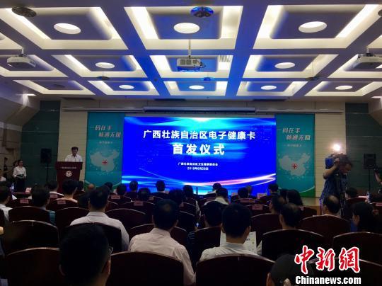 廣西電子健康卡在南寧首發 覆蓋211家醫療機構