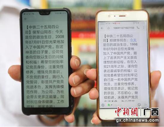 图为中铁二十五局四公司党员收到的短信。