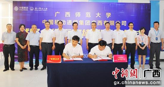 广西移动与广西师范大学签订战略合作协议