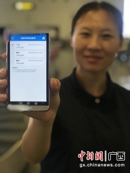 图为旅客在手机上查询行李的实时状态。 苏琳媛 摄