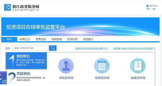 浙江政务服务网投资项目在线审批监管平台。 郭其钰 摄