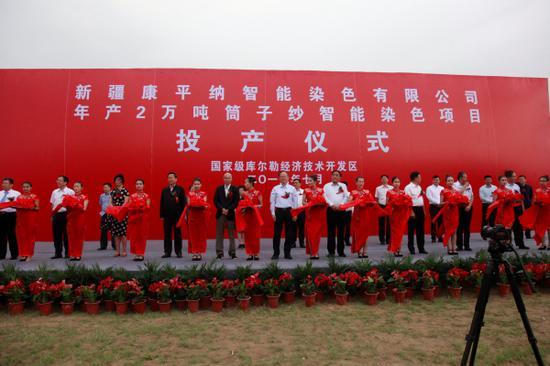 新疆首家筒子纱智能染色工厂在库尔勒开发区正式投产