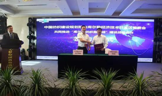 当天,库尔勒经济技术开发区与中国纺织建设规划院、新疆康平纳智能染色有限公司与上下游企业、库尔勒汇同泰印染科技有限公司与上下游企业进行了合作签约。