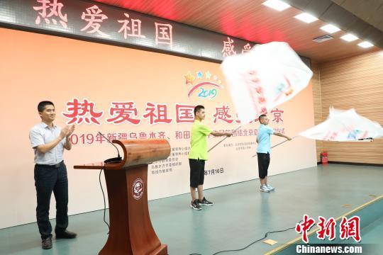 新疆(乌鲁木齐 和田)中小学生民族团结北京夏令营开营