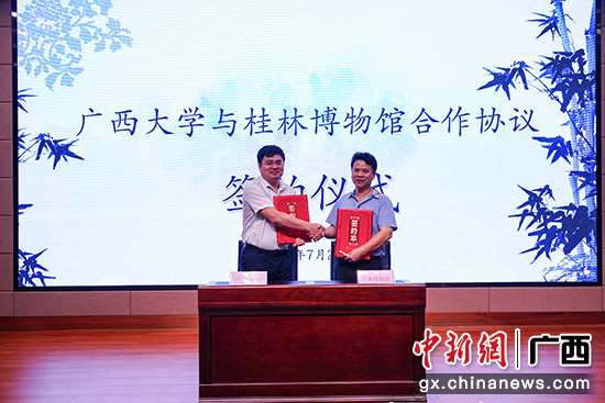 桂林博物馆与广西大学共同打造馆校合作新平台
