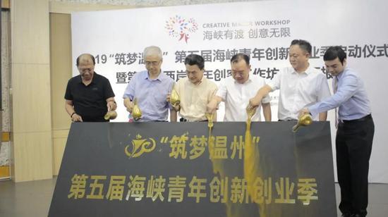 """""""筑梦温州""""第五届海峡青年创新创业季启动仪式  温州市台办供图"""