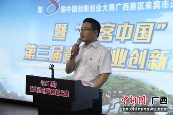 图为团来宾市委副书记(主持工作)苗志江为大赛致词。