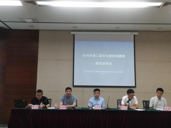 杭州市第二届文旅消费季新闻发布会现场  施杭 摄