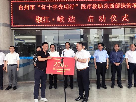 """图为:台州市""""红十字光明行""""启动仪式。椒江区委宣传部供图"""
