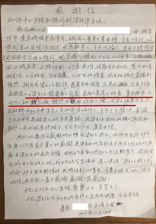 图为:感谢信  台州市中心医院供图