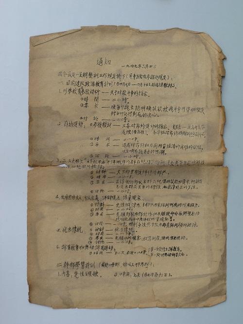1949年6月4日浙東人民解放軍金蕭支隊政治處《關于整訓工作規定的通知》油印本  杭州市園林文物局供圖