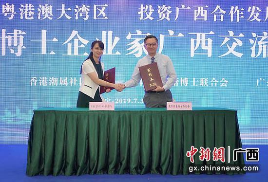 图为广西壮族自治区留学人员和专家服务中心与国际潮籍博士联合会签订交流合作工作备忘录。
