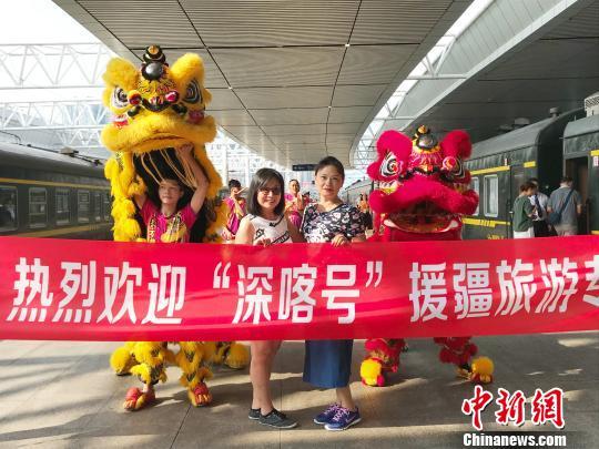 """""""深喀号""""旅游援疆专列从深圳东站开出"""