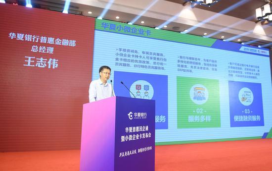 图为:华夏银行普惠金融部总经理王志伟在介绍华夏小微企业卡。  王刚 摄
