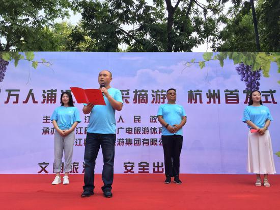 """2019""""万人浦江葡萄采摘游""""首发式现场 主办方提供"""