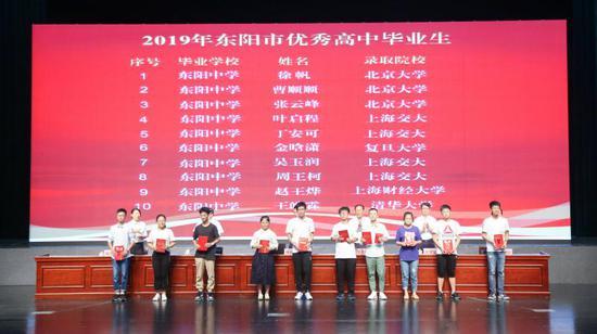 东阳还对十佳优秀高中毕业生进行了隆重表彰。东宣 供图