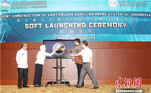 中印尼合作建地震预警系统