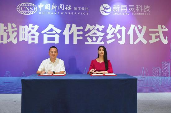 图为中国新闻社浙江分社与新再灵科技战略合作签约仪式现场。李晨韵 摄