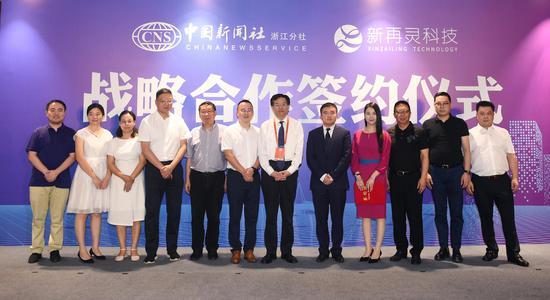 图为:中国新闻社和浙江新再灵科技股份有限公司相关代表合影。 王刚 摄