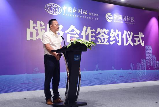 图为:浙江新再灵科技股份有限公司董事长、CEO胡灏在致辞。 王刚 摄