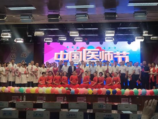 """新疆人民医院庆祝第二个""""中国医师节""""及表彰大会"""