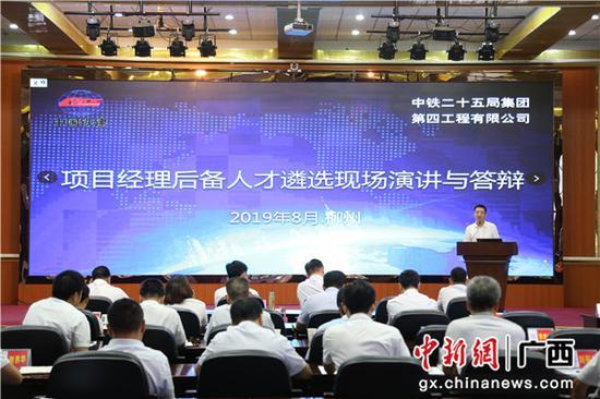 图为中铁二十五局四公司项目经理遴选答辩会现场