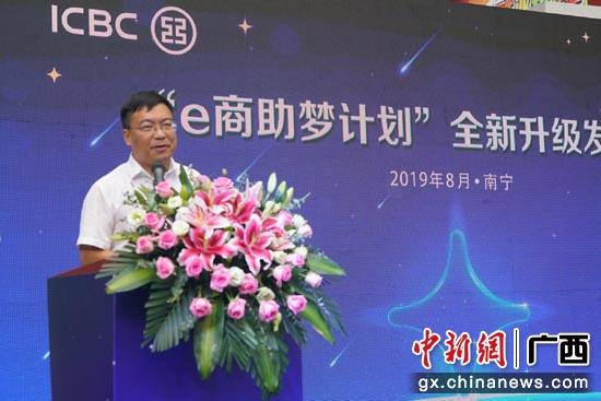 工行广西区分行副行长余昌涛在发布会?#29616;?#36766;。