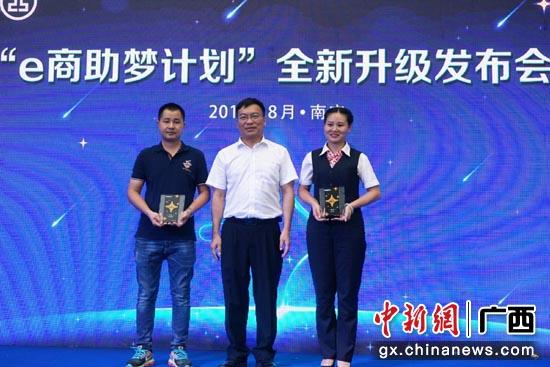 """工行广西区分行副行长余昌涛与""""e商助梦计划""""的追梦人和助梦人合影。"""