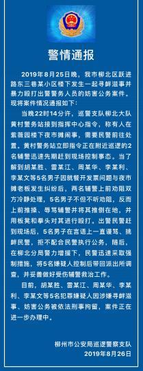 警方发布的警情通报。柳州警方
