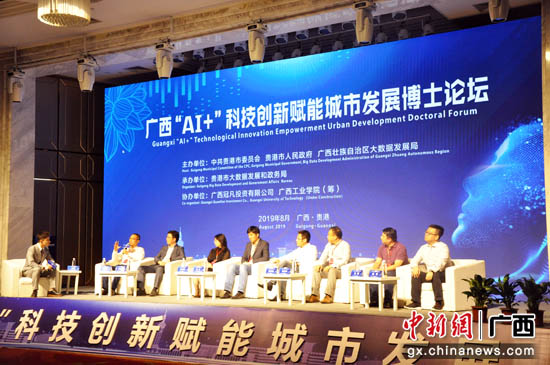 """8月27日—28日,广西""""AI+""""科技创新赋能城市发展博士论坛在贵港市举办。图为论坛现场。吴小兰 摄"""