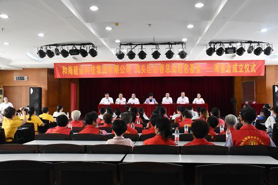 """28日,由爱心企业发起的慈善冠名基金""""海基金""""在浙江省温州市洞头区正式设立。洞头宣传部供图"""