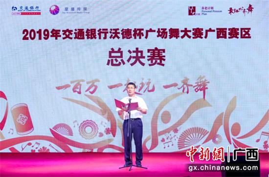 交通银行广西区分行副行长黄天国致辞