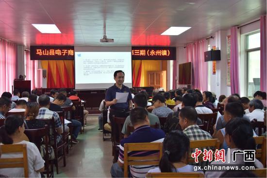 秒速快三平台农村电商实践性培训班在马山县永州镇和周鹿镇