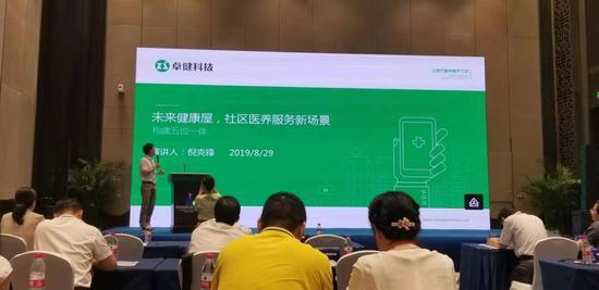 图为:卓健科技副总裁倪克锋在第五届国际健康博览会上汇报演讲。卓健科技供图