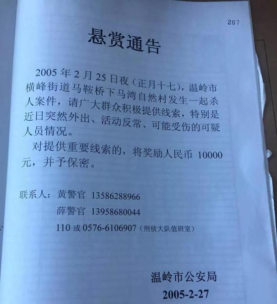 图为:2005年2月27日温岭市公安局发布的悬赏通告,梁艳提供