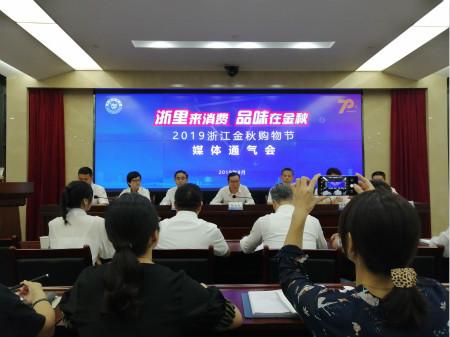 图为2019浙江金秋购物节媒体通气会。  王迎 摄