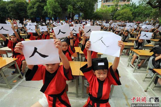 """广西山区小学生身着传统汉服举行""""开笔礼""""迎开学"""