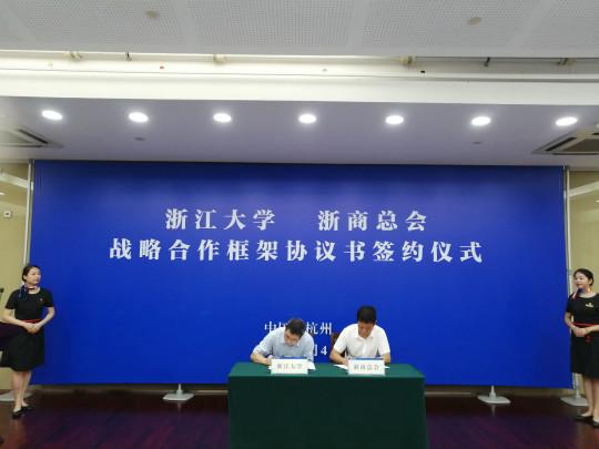 图为浙商总会与浙江大学签订高端智库建设战略合作框架协议。 王迎 摄