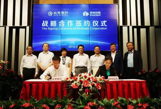 绿地控股与北京银行的签约仪式现场。绿地供图