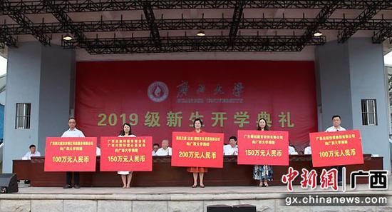 图为爱心企业捐资助学。中新社记者  杨志雄  摄